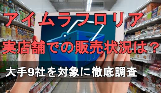 アイムラフロリアは薬局店舗で購入可能?取扱店を調査