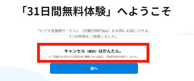 U-NEXTは31日以内に解約で月額料金0円