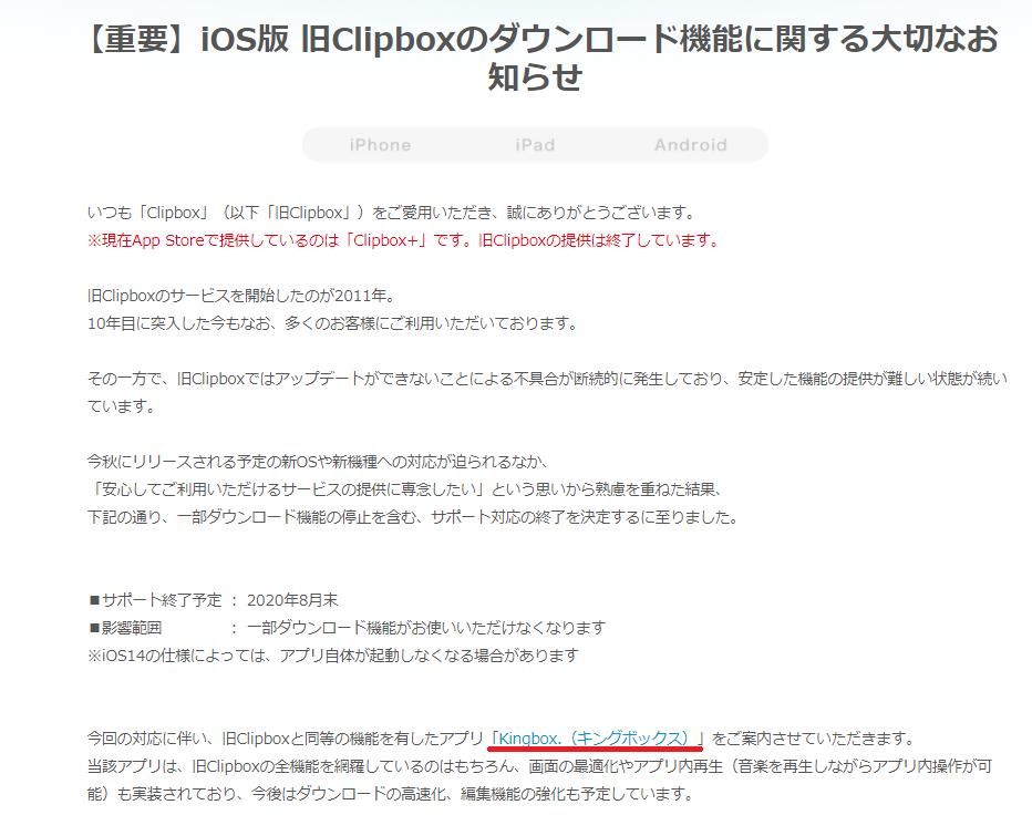 Clipboxのサポート終了の公式アナウンス