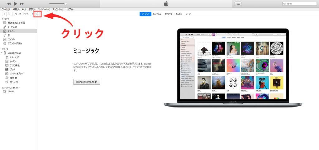 スマホをPCと接続し、PCでiTunesを開きます。iTunesを開いたら、左上のスマホマークをクリック