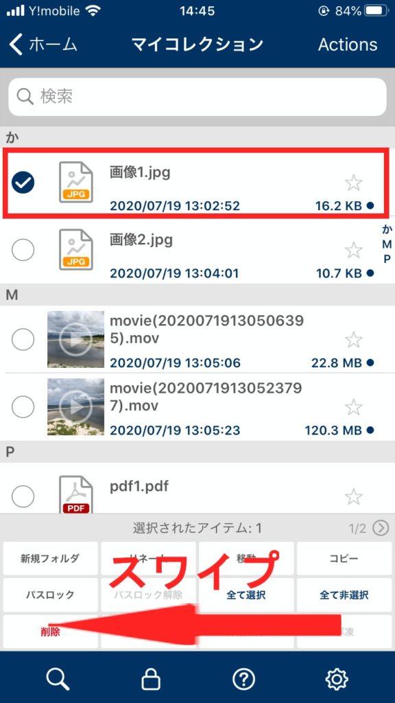 移行したいデータを選択。画面下部に操作枠が表示されているので、そこを左へスワイプ