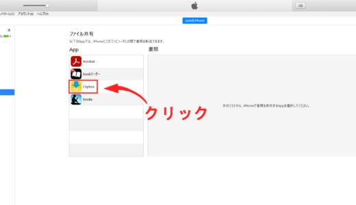 すると、今現在スマホに入っているアプリが一覧で表示されますので、その中の「Clipbox」を選択します。
