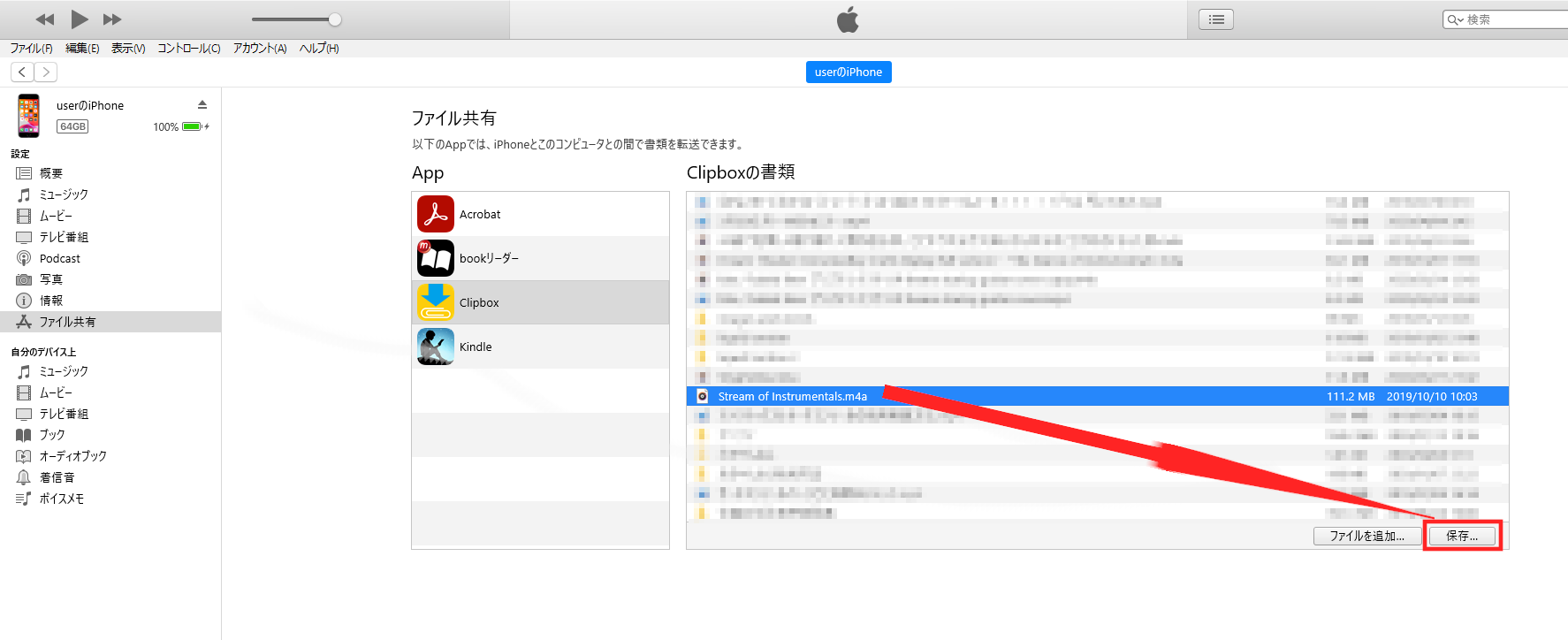 Clipbox内に保存されているデータが一覧で表示されますので、移行したいデータをPCへ保存します。