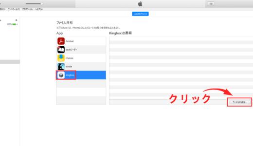 iTunesでClipbox内のデータを保存した時と同様にiTunesでKingboxを開きます。すると、右下に「ファイルを追加」とありますので、そちらをクリック。