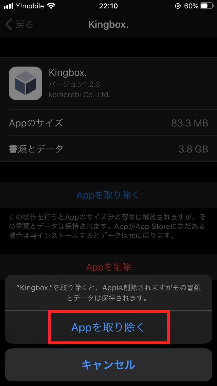「Appを取り除く」をタップ