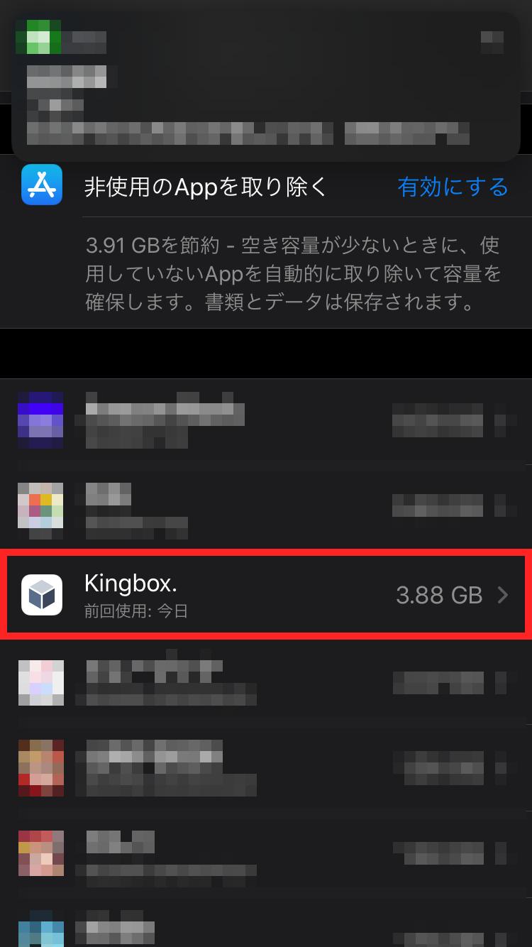 スマホに保存されているアプリが一覧で表示されるので、その中から「Kingbox」をタップします。