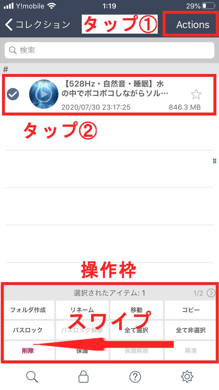 音声ファイルへ変換したいファイルがあるフォルダを開き、左上の「Actions」をタップすると、下部に操作枠が表示されます。