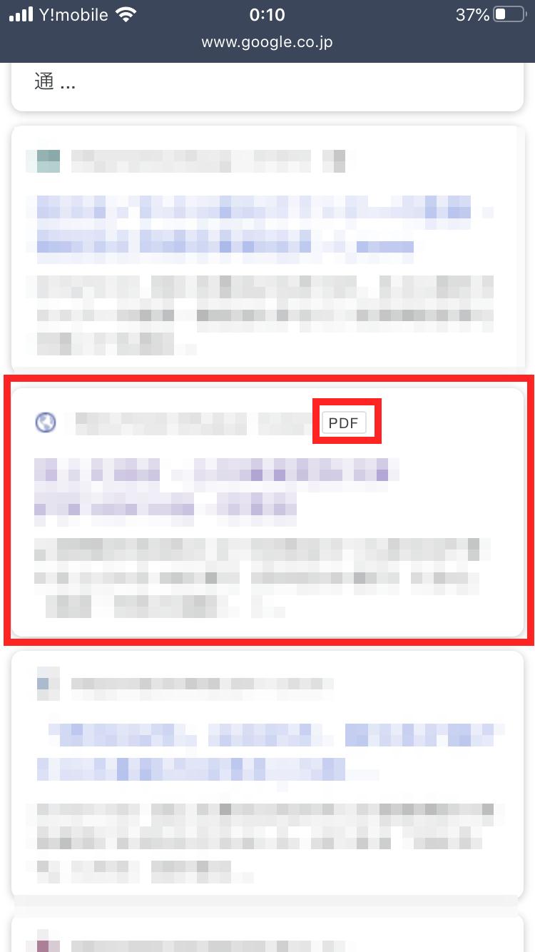 「ブラウザ」で目当てのPDFファイルを検索