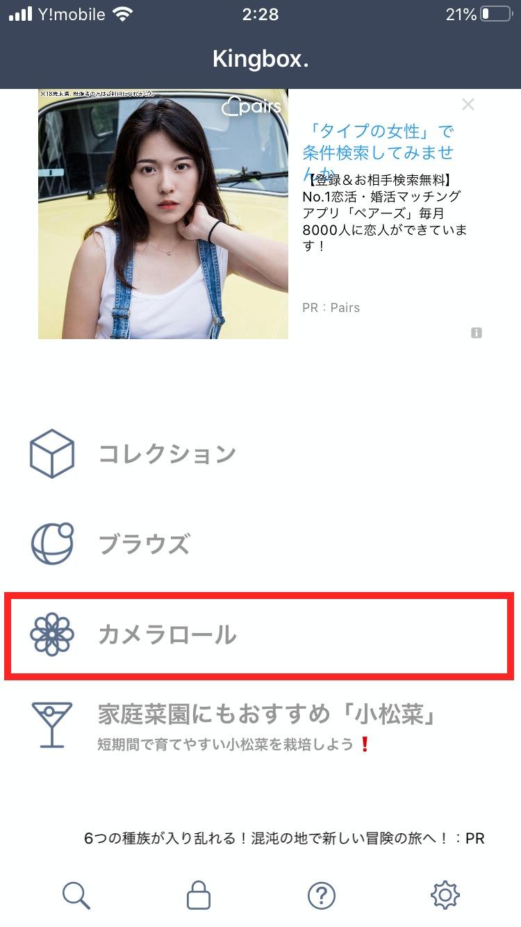 Kingboxのトップページの「カメラロール」をタップします。
