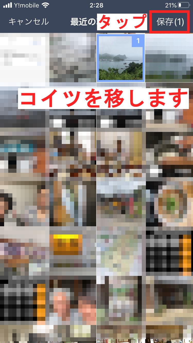 カメラロールに保存されている写真や動画が一覧で表示されますので、Kingboxへ移したい写真・動画をタップして選択し、右上の「保存」をタップします。