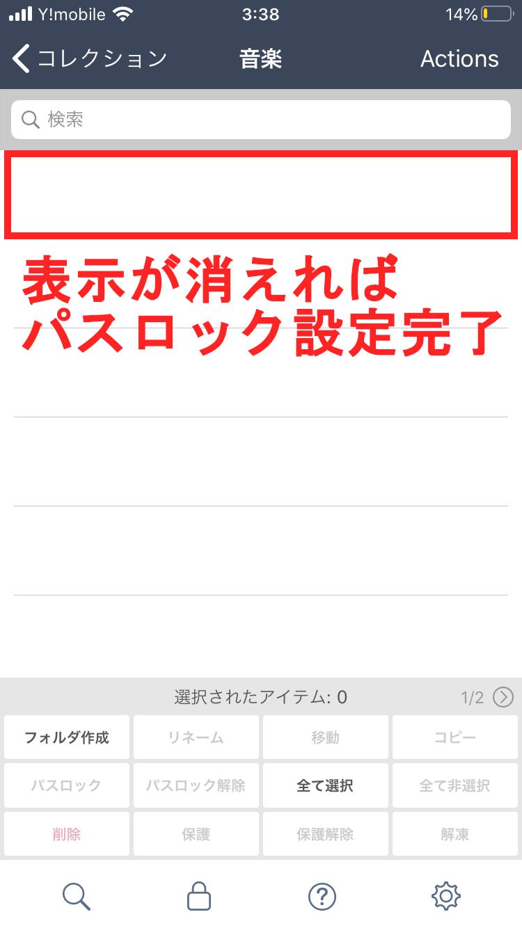 ファイルの表示が消えたら設定完了です。