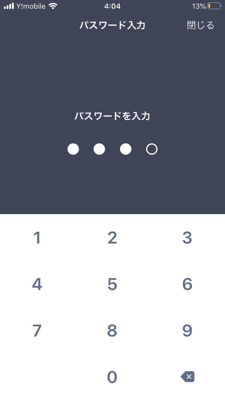 設定したパスワードを入力します。
