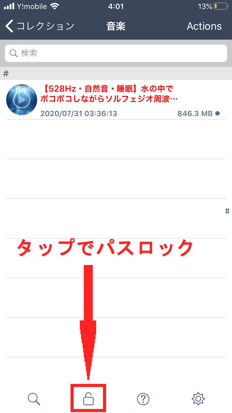 正しいパスワードを入力すれば、パスロックが解除され、ロックをかけたファイルが赤字で表示されます。再度パスロックを有効にしたい時は、画面下の「南京錠マーク」をタップすればパスロックがONになり、ロックしたファイルが表示されなくなります。