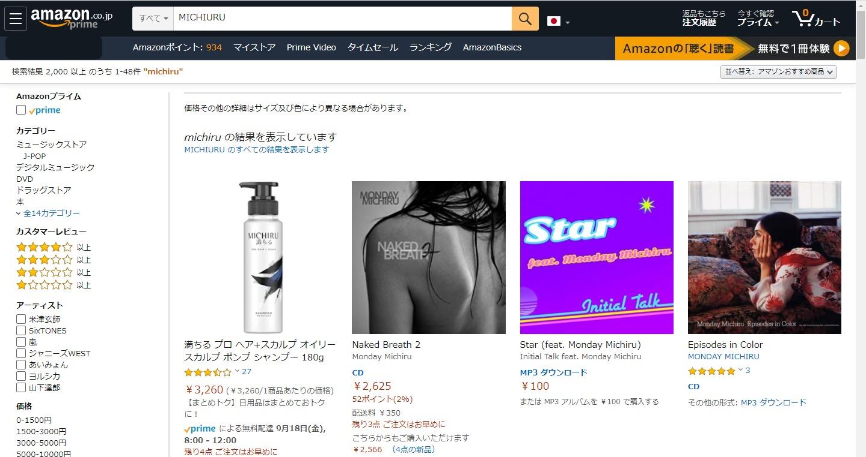 Amazonの検索窓で「MICHIURU」と打ち込んで検索してみましたが、該当する商品はありませんでした。