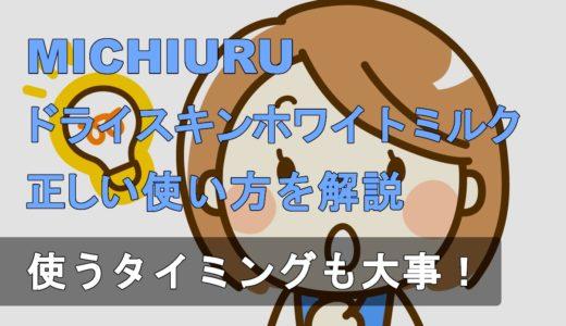 ミチウル(MICHIURU)の使い方を解説!タイミングも大事