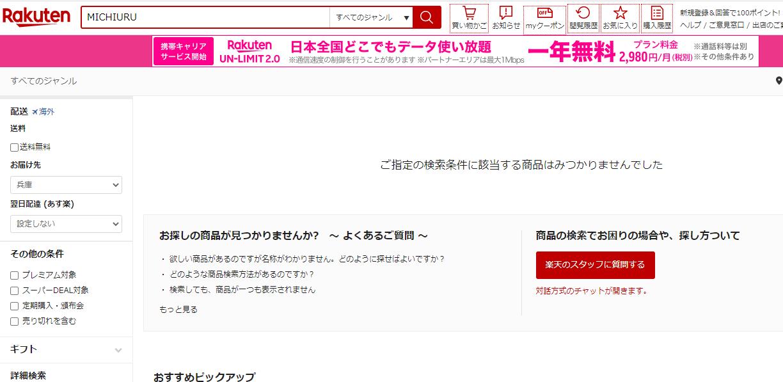 楽天の検索窓で「MICHIURU」と打ち込んで検索してみましたが、該当する商品はありませんでした。