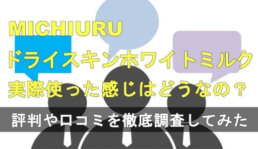 ミチウル(MICHIURU)の口コミや評判は嘘?本当に効果無し?