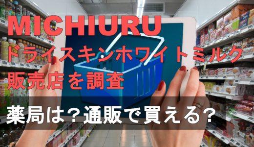 ミチウル(MICHIURU)の販売店は?薬局店舗で市販してる?徹底調査してみた
