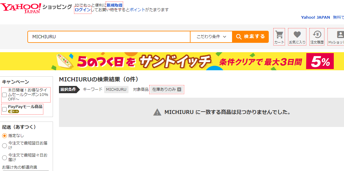Yahoo!の検索窓で「MICHIURU」と打ち込んで検索してみましたが、該当する商品はありませんでした。