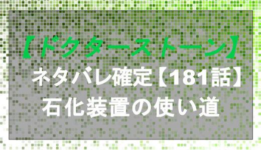 ドクターストーン【Dr.STONE】のネタバレ最新話確定速報181話!石化装置の使い道