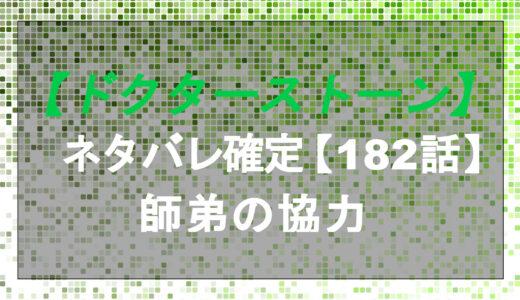 ドクターストーン【Dr.STONE】のネタバレ最新話確定速報182話!師弟の協力