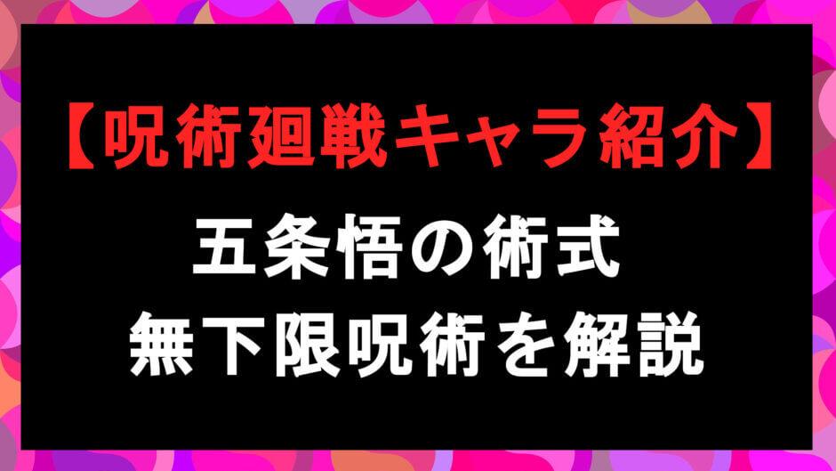 【呪術廻戦】五条悟の領域展開や術式を徹底解説