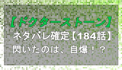 ドクターストーンのネタバレ184話!閃いたのは、自爆!?