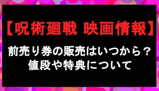 【呪術廻戦】映画の前売り券の発売日は?値段や特典は?