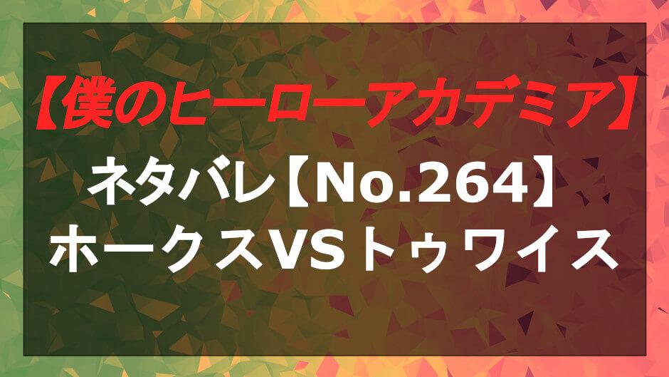 ヒロアカのネタバレ264話