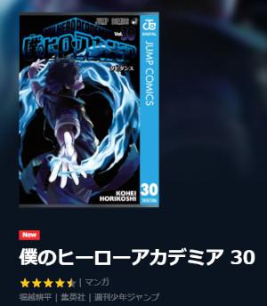 U-NEXTではヒロアカの単行本が459円で配信されている