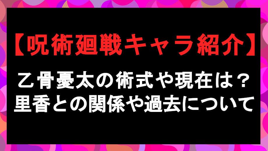 【呪術廻戦】乙骨憂太の術式や現在 里香(リカ)との関係