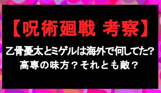 【呪術廻戦】乙骨憂太とミゲルはなぜ海外に?再登場後は味方だと判明!