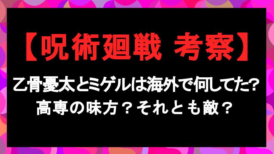 【呪術廻戦】乙骨憂太とミゲルが海外にいたのはなぜ?味方だと判明!