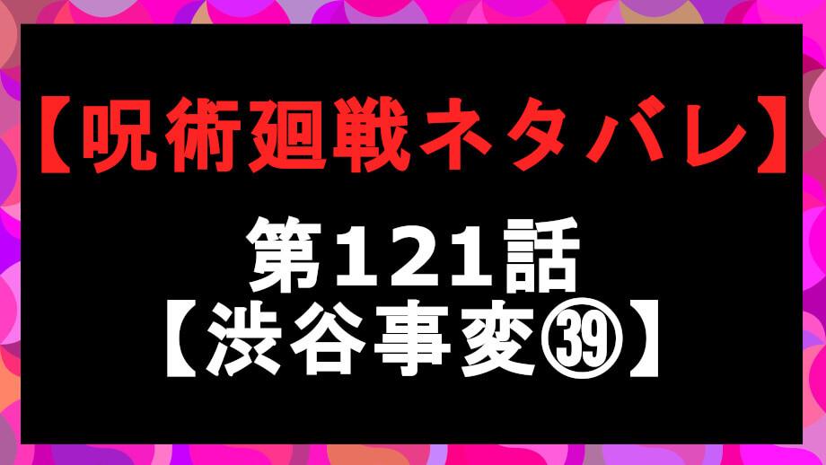 呪術廻戦ネタバレ121話