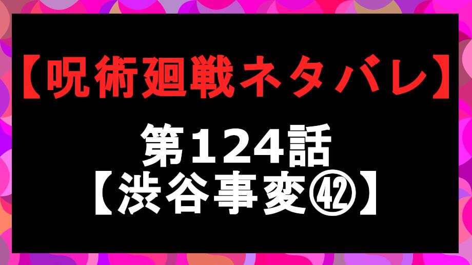 呪術廻戦ネタバレ124話