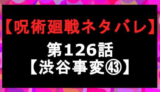 呪術廻戦ネタバレ126話【渋谷事変㊸】