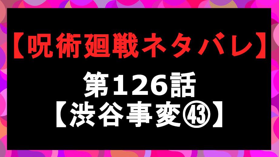 呪術廻戦ネタバレ126話