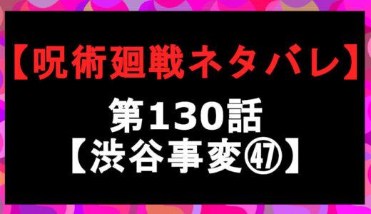 呪術廻戦ネタバレ130話【渋谷事変㊼】
