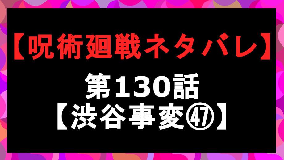 呪術廻戦ネタバレ130話
