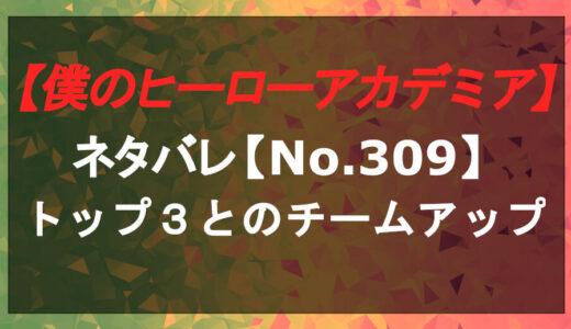 ヒロアカのネタバレの309話!トップ3とのチームアップ