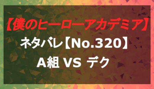 ヒロアカ320話のネタバレ!デク VS A組の行方は?!