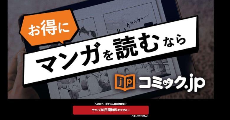コミック.jpのトップページ
