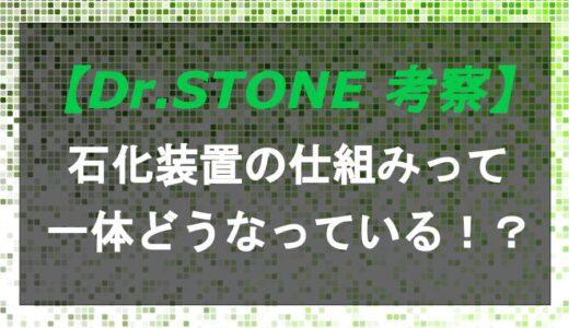 ドクターストーンの石化装置の仕組みって一体どうなっている!?