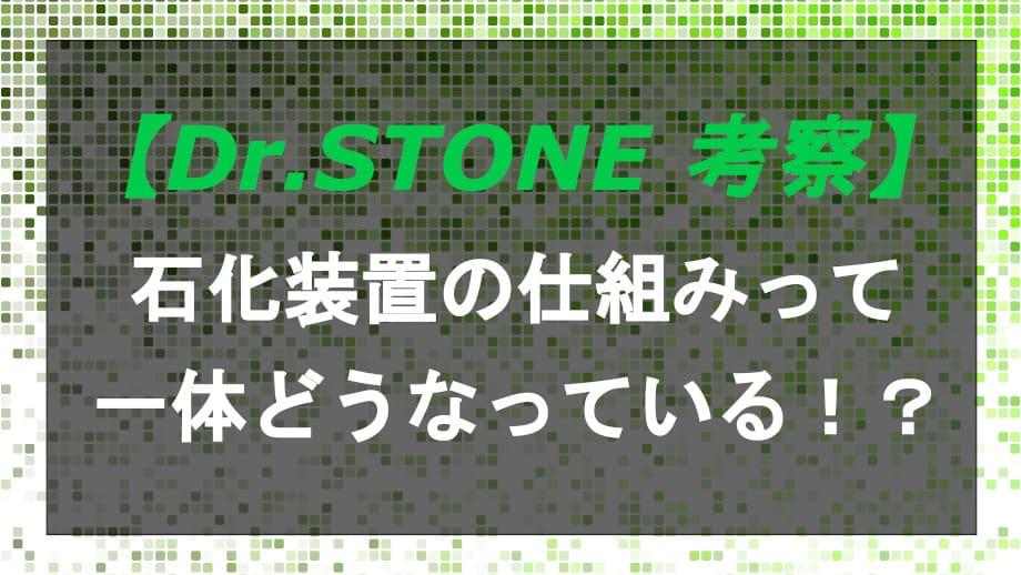 ドクターストーン 石化装置の仕組みって一体どうなっている!?