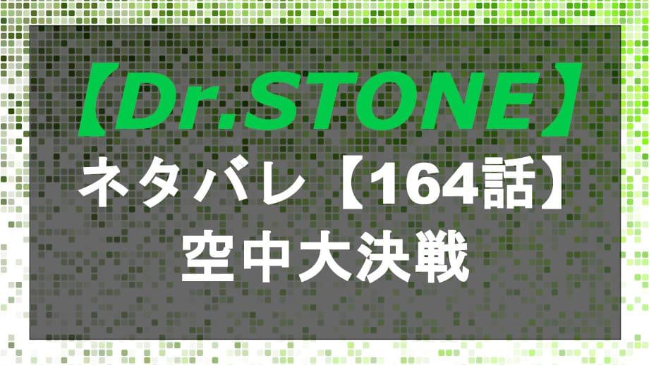 ドクターストーンのネタバレ164話!空中大決戦