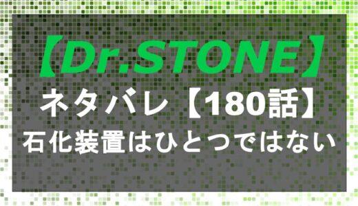 ドクターストーンのネタバレ180話!石化装置はひとつではない