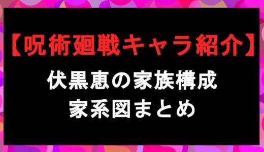 【呪術廻戦】伏黒恵の家族構成や家系図を解説!