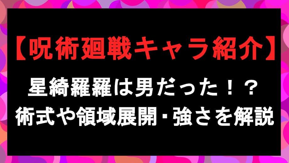 【呪術廻戦】星綺羅羅は男だった!?術式や領域展開・強さを考察