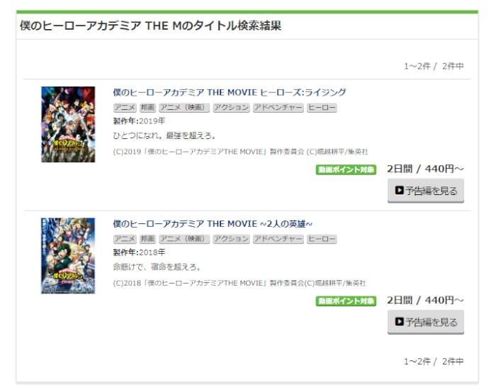 music.jpではヒロアカの映画が配信されている