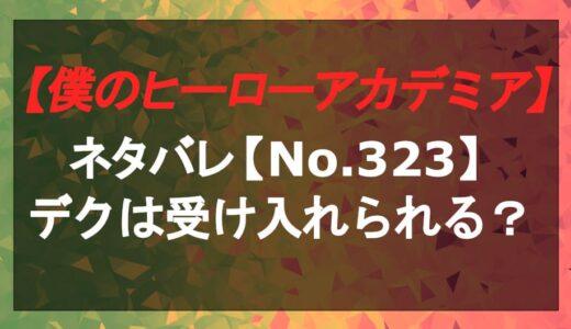 ヒロアカの323話のネタバレ!最強の雄英バリア